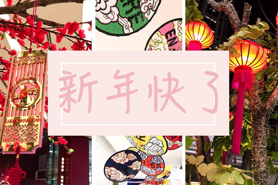 Monday Postcard Chinese New Year