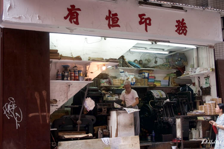 My Favourite Hong Kong Pictures Hole in the Wall Cobbler